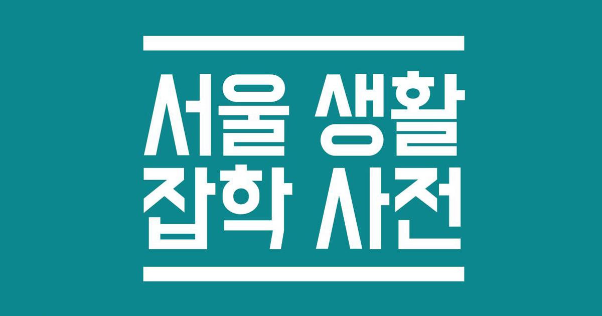 [서울 생활 잡학 사전] 교통&민생 편